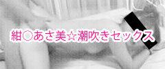 紺○あさ美潮吹きセックス